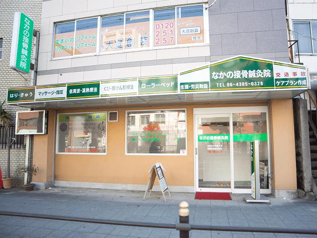 中野接骨鍼灸院