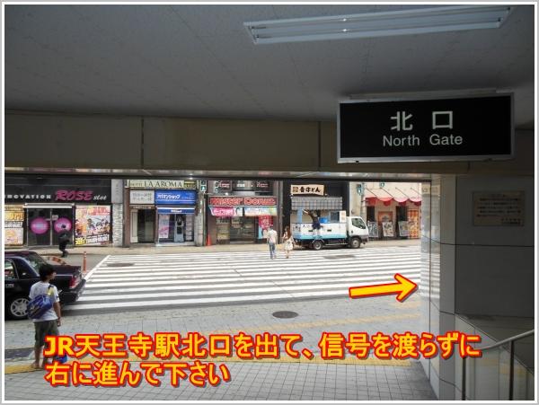 天王寺駅・阿部野橋駅からのアクセス1
