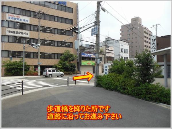 天王寺駅・阿部野橋駅からのアクセス5
