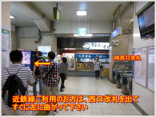鶴橋駅(JR・近鉄)からのアクセス1