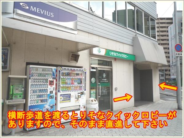 東梅田・天満橋・谷町九丁目方面からのお越しの場合3
