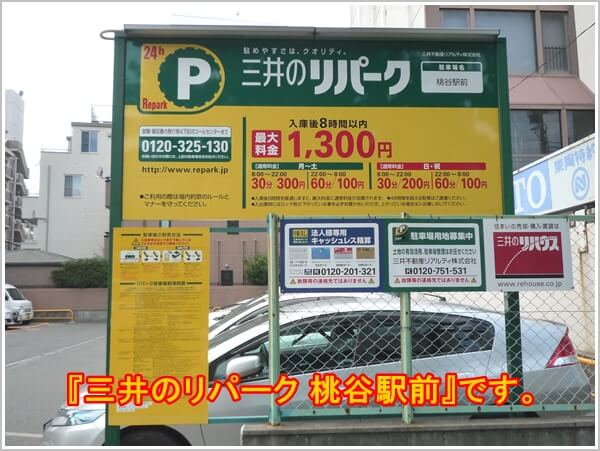 三井のリパーク 桃谷駅前からのアクセス1