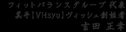 フィットバランスグループ 代表 美手【Vitsyu】ヴィッシュ創始者 吉田 正幸