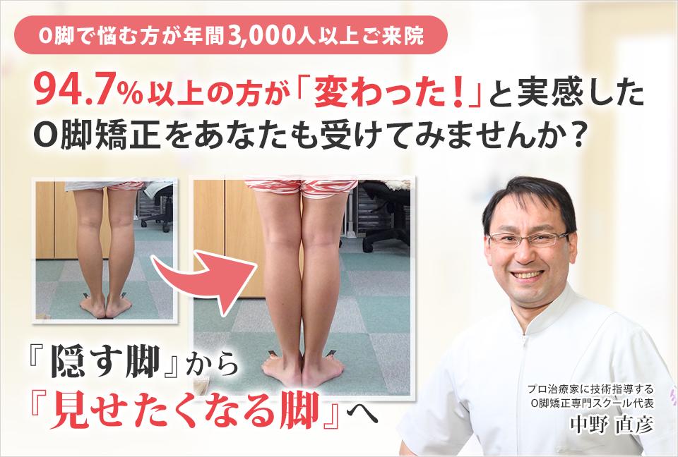 94.7%以上の方が「変わった!」と実感した O脚矯正をあなたも受けてみませんか?『隠す脚』から『見せたくなる脚』へ