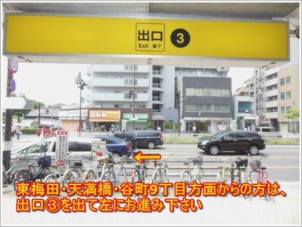 東梅田・天満橋・谷町九丁目方面からのお越しの場合1