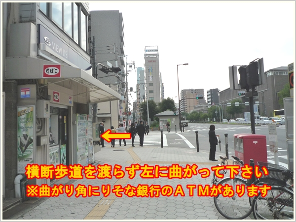 東梅田・天満橋・谷町九丁目方面からのお越しの場合2