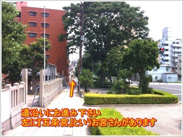 東梅田・天満橋・谷町九丁目方面からのお越しの場合6