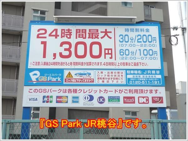 GS Park JR桃谷からのアクセス1