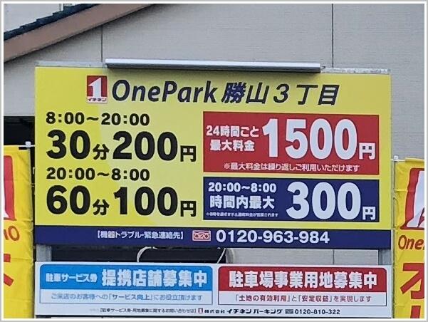 One Park 勝山3丁目からのアクセス1