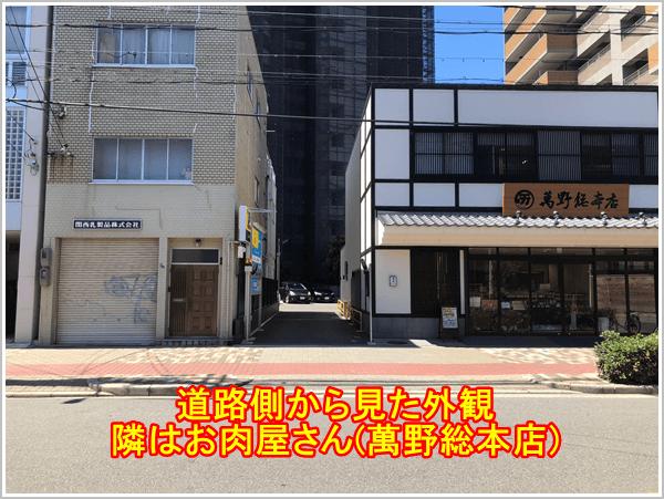 パラカ大阪勝山第5からのアクセス2
