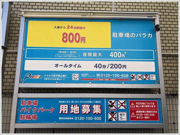 パラカ大阪勝山第5からのアクセス1