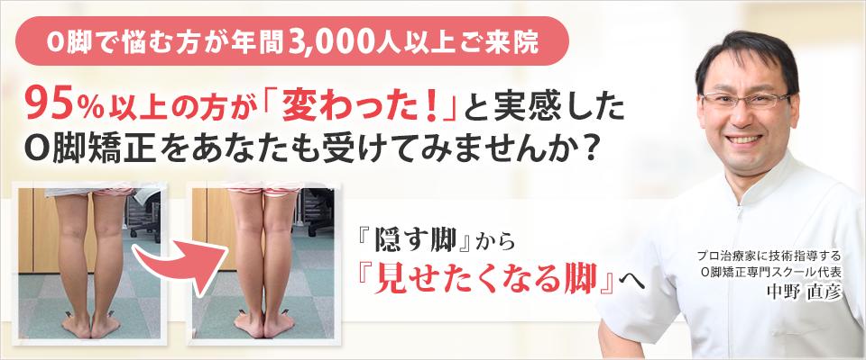 95%以上の方が「変わった!」と実感した O脚矯正をあなたも受けてみませんか?『隠す脚』から『見せたくなる脚』へ