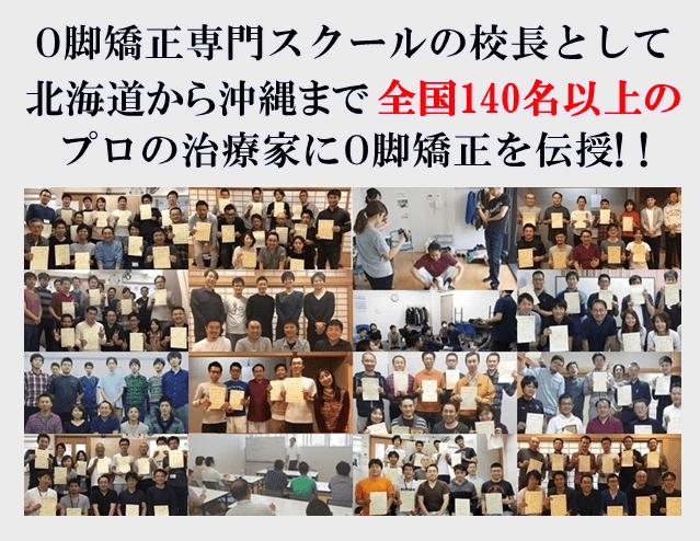 O脚矯正専門スクールの校長として北海道から沖縄まで全国140名以上のプロの治療家にO脚矯正を伝授